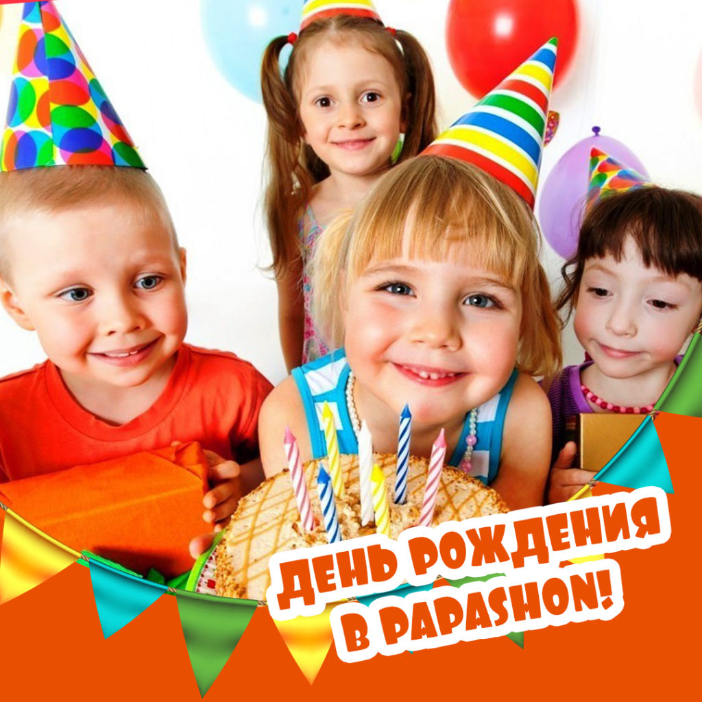 День Рождения в PAPASHON