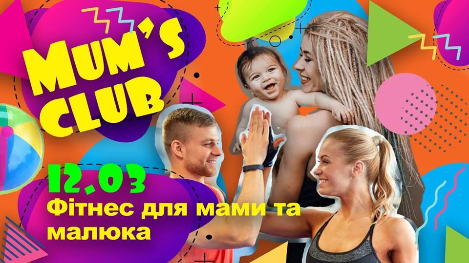 Зустріч Mum's club