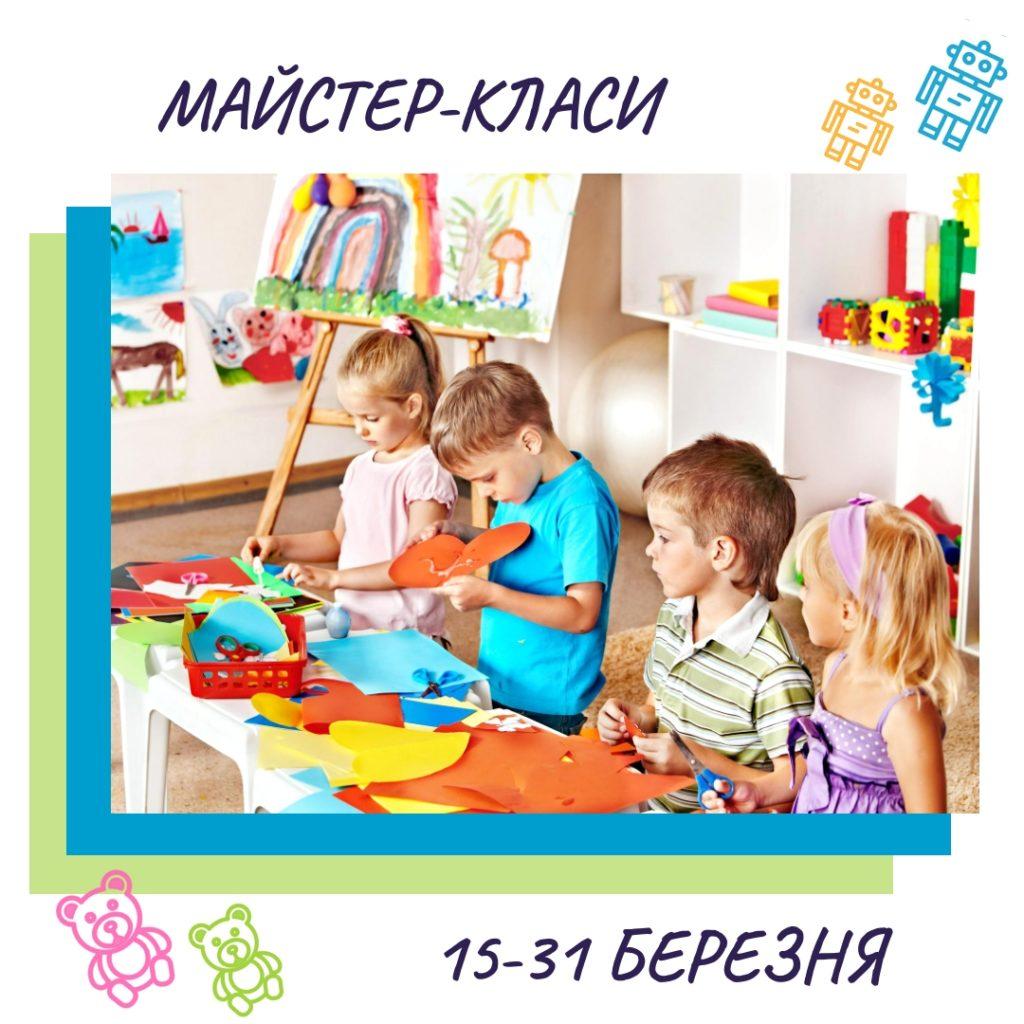 Майстер-класи для дітей