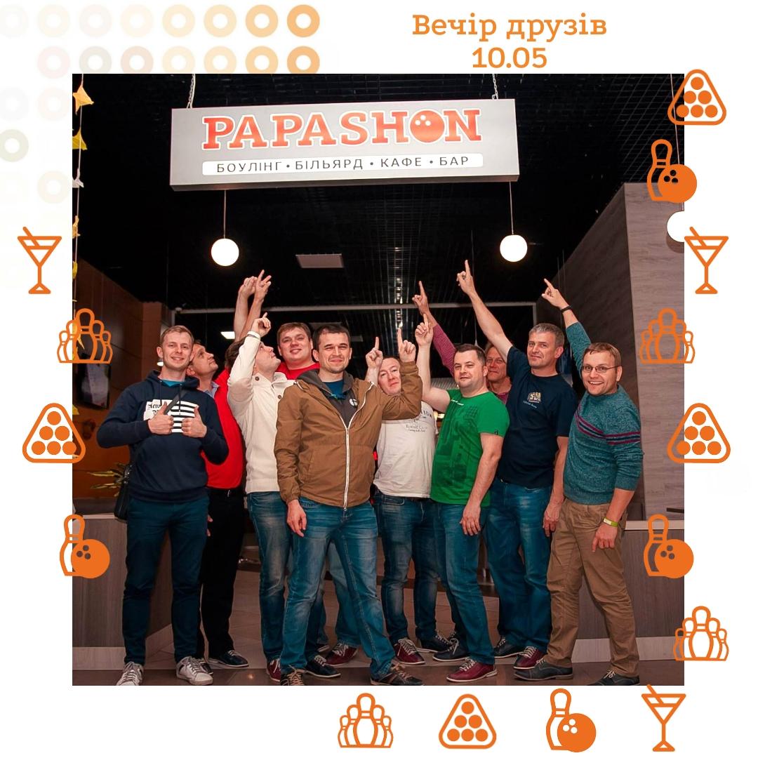 Друзі + відпочинок в Papashon