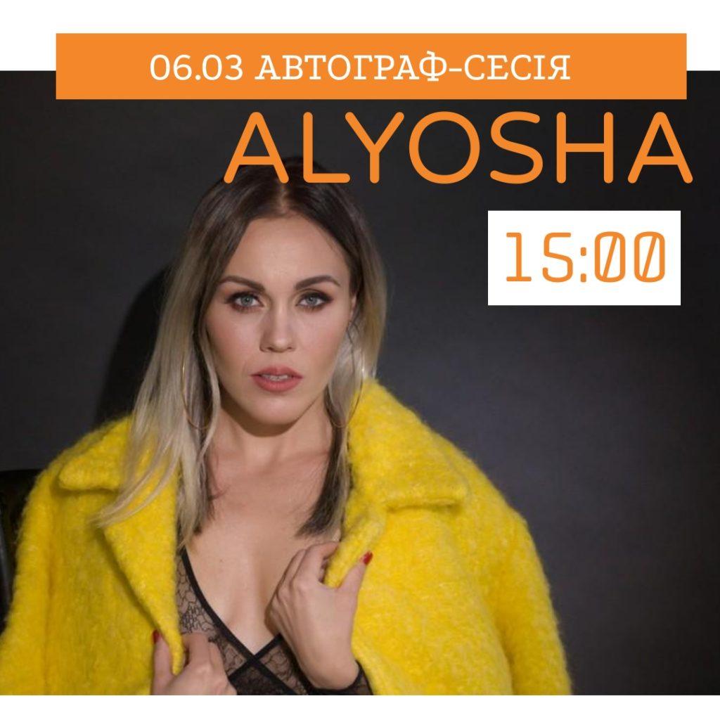 Alyosha в Papshon