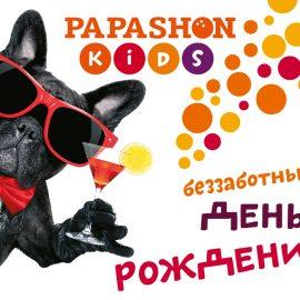 КРУТИЙ ДЕНЬ НАРОДЖЕННЯ В PAPASHON KIDS КИЇВ!