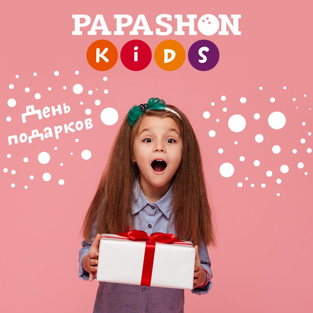 ДЕНЬ ПОДАРУНКІВ У PAPASHON KIDS!