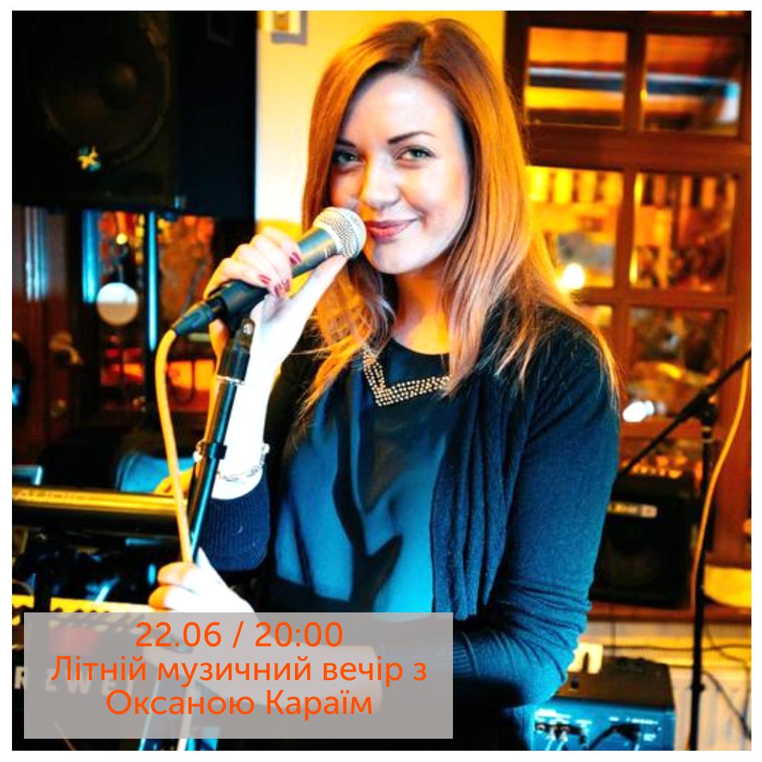 Літній музичний вечір з Оксаною Караїм