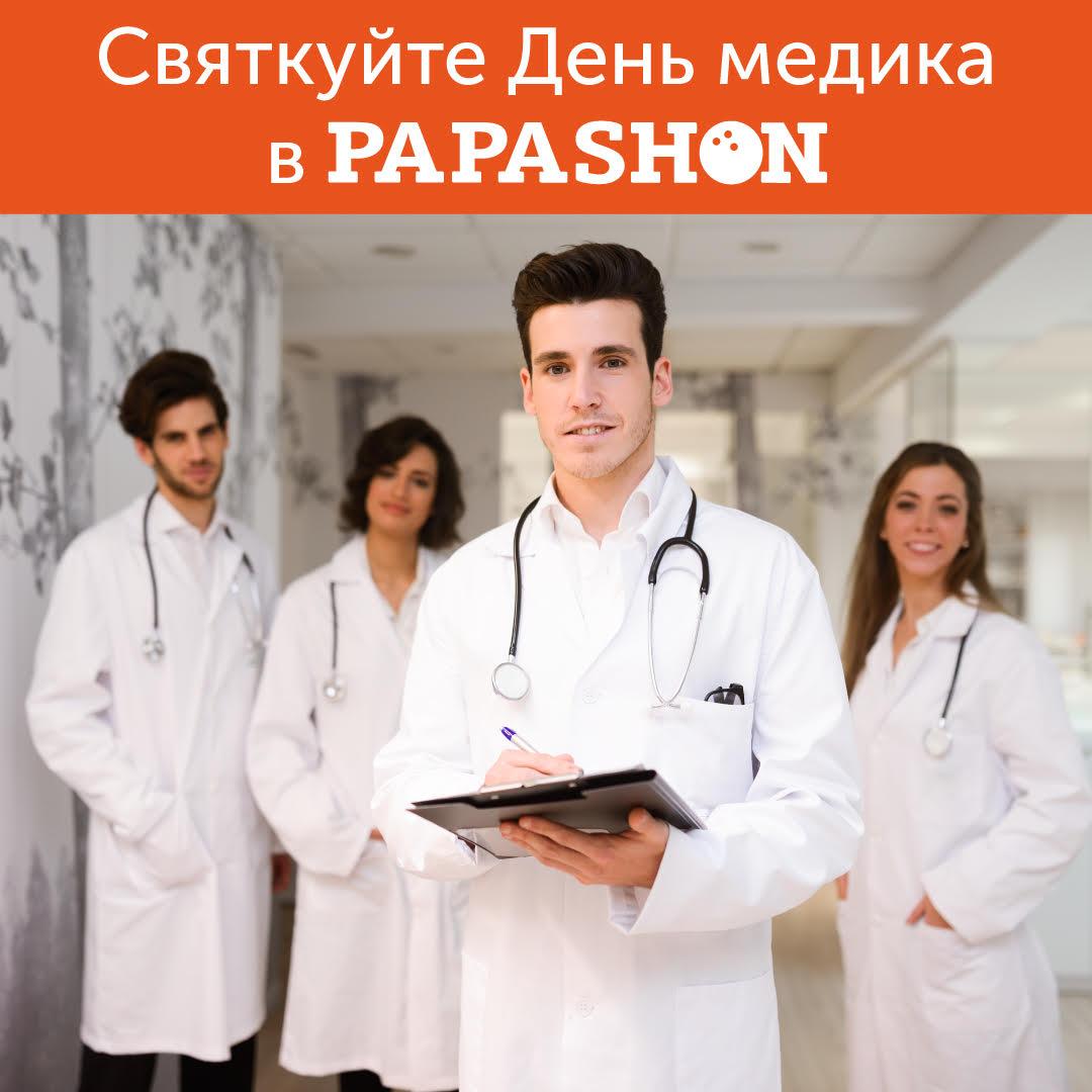Вітаємо з Днем медика!