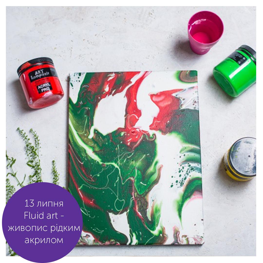 Fluid art — живопис рідким акрилом